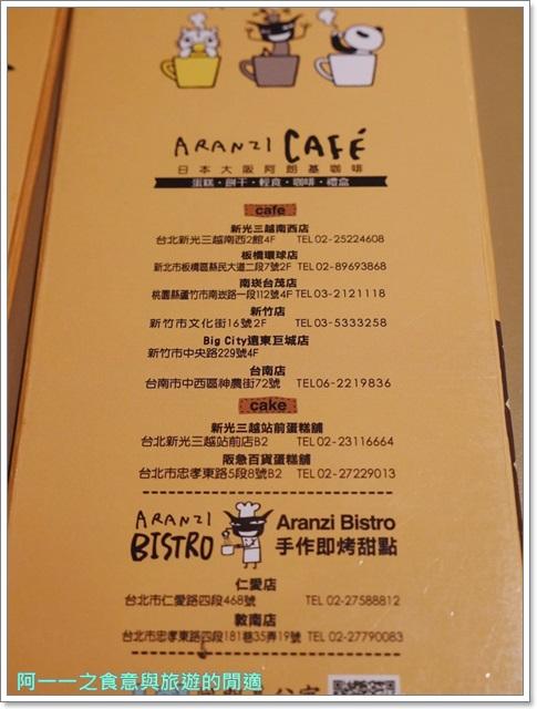 阿朗基咖啡.Aranzi.捷運中山站美食.下午茶.蛋糕image039