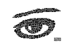 (Ahmadzeid) Tags: eye look see girl woman beauty kufi art design calligraphy quran islam