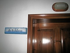 2016-04-25 10.47.43 (Felitsia Apartments in Agios Ioannis Pelion Greece) Tags: apartments entrace