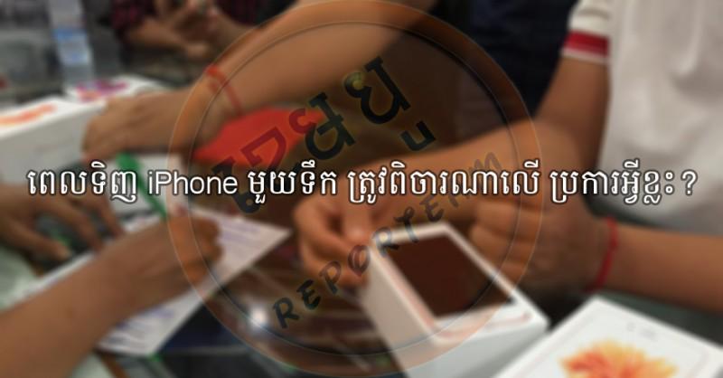 ពេលទិញទូរស័ព្ទ iPhone មួយទឹក ត្រូវគិតលើប្រការអ្វីខ្លះ?