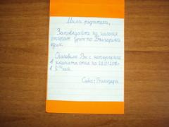 "DSC08421 ( "". "" . ) Tags: bulgaria pazardjik    bregov sougeorgibregov pazardjik"