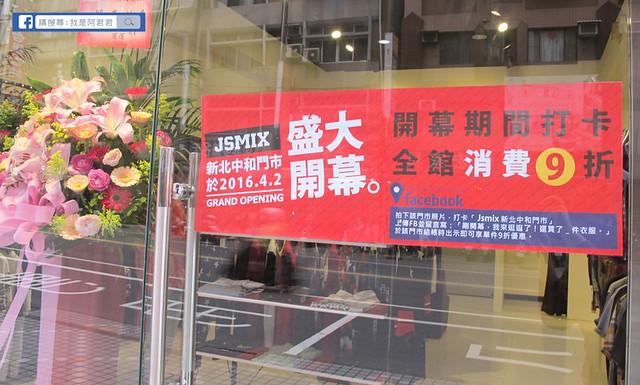 JSMIX-新北中和門市_阿君君-0635