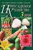 Приусадебное хозяйство 3 2016