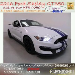 Certified 2016 Ford Shelby GT350 1369   299000.00                             00971567176818009715067 (mansouralhammadi) Tags:            fromm1carusatoworld