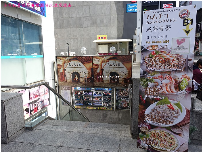 明洞咸草醬蟹 (2).JPG
