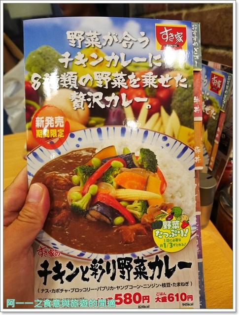 すき家.Sukiya.京都神戶美食. 鰻魚飯.漢堡排.平價image029