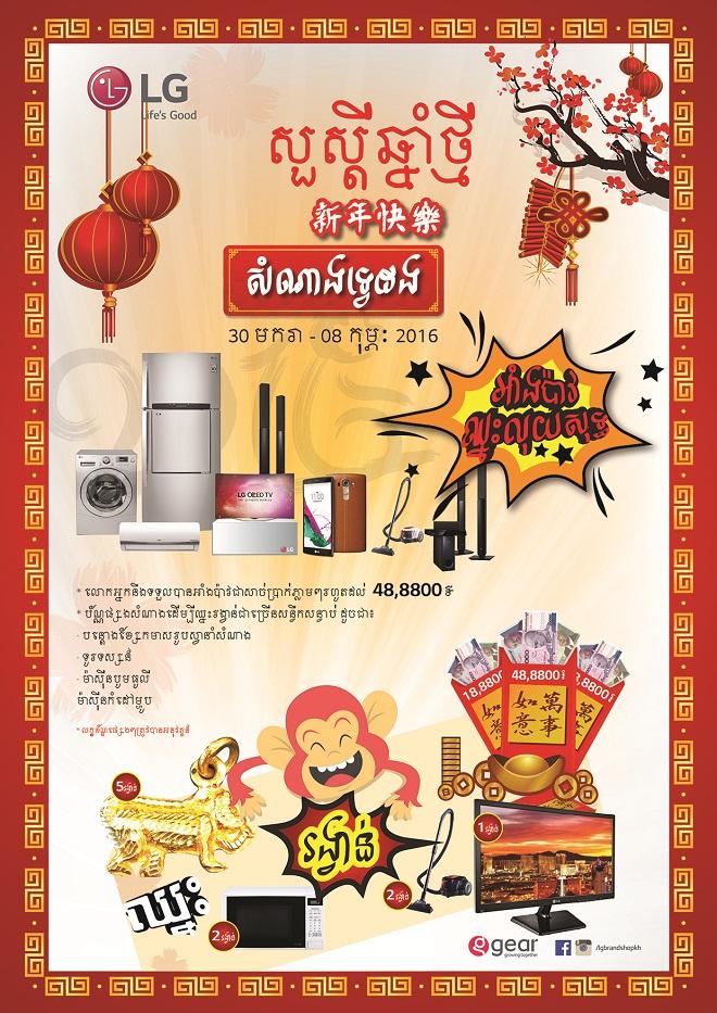 Gong Xi Fa Cai ! សំណាងទ្វេដងពី LG Brand Shops  ក្នុងឳកាសបុណ្យចូលឆ្នាំចិននេះ !