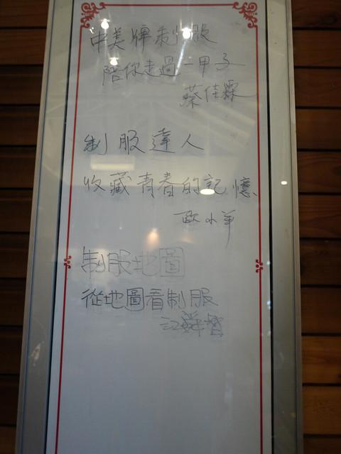 制・青春 台灣制服二三事