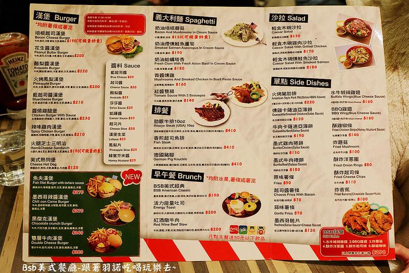 Bsb美式餐廳012