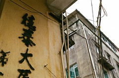 (klolam) Tags: china old travel film architecture 35mm buildings words asia pentax kodak chinese retro script macau pentaxmesuper kodakfilm ultramax