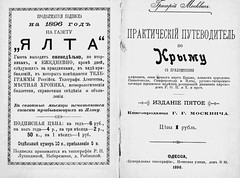 1896.  .     (Library ABB 2013) Tags: crimea dictionary guidebook rsl 1896