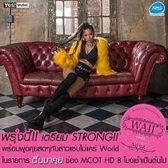 """พรุ่งนี้!! เตรียม แซ่บ!! กับสาวแซ่บไม่แคร์ World """"หวาย-เยส! มิวสิก"""" ในรายการ ตื่นมาคุย ทางช่อง MCOT HD เวลา 8.00น. เช้าเป็นต้นไป สาวกตัวจริง ห้ามพลาด!! #rscorporatepr #waiiyesmusic #waiiverywell #yesmusic"""