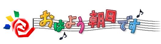 2016.04.05 いきものがかり(おはよう朝日です).logo