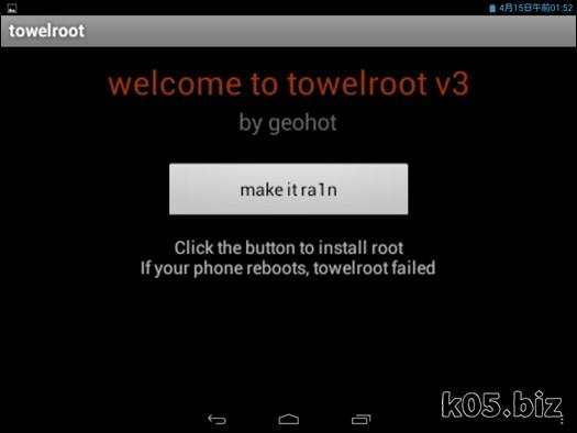 towelroot03