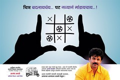 ABMCM ELECTIONS 2016 #Aanand #Anand #andy #kale #aanandkale #actor #marathi #hindi #abmcm #elections #2016 (Andy,,, Aanand...) Tags: andy actor elections kale hindi anand marathi 2016 aanand aanandkale abmcm