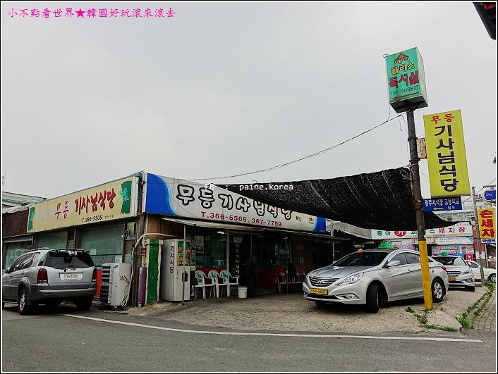 光州無等司機食堂 (1).JPG