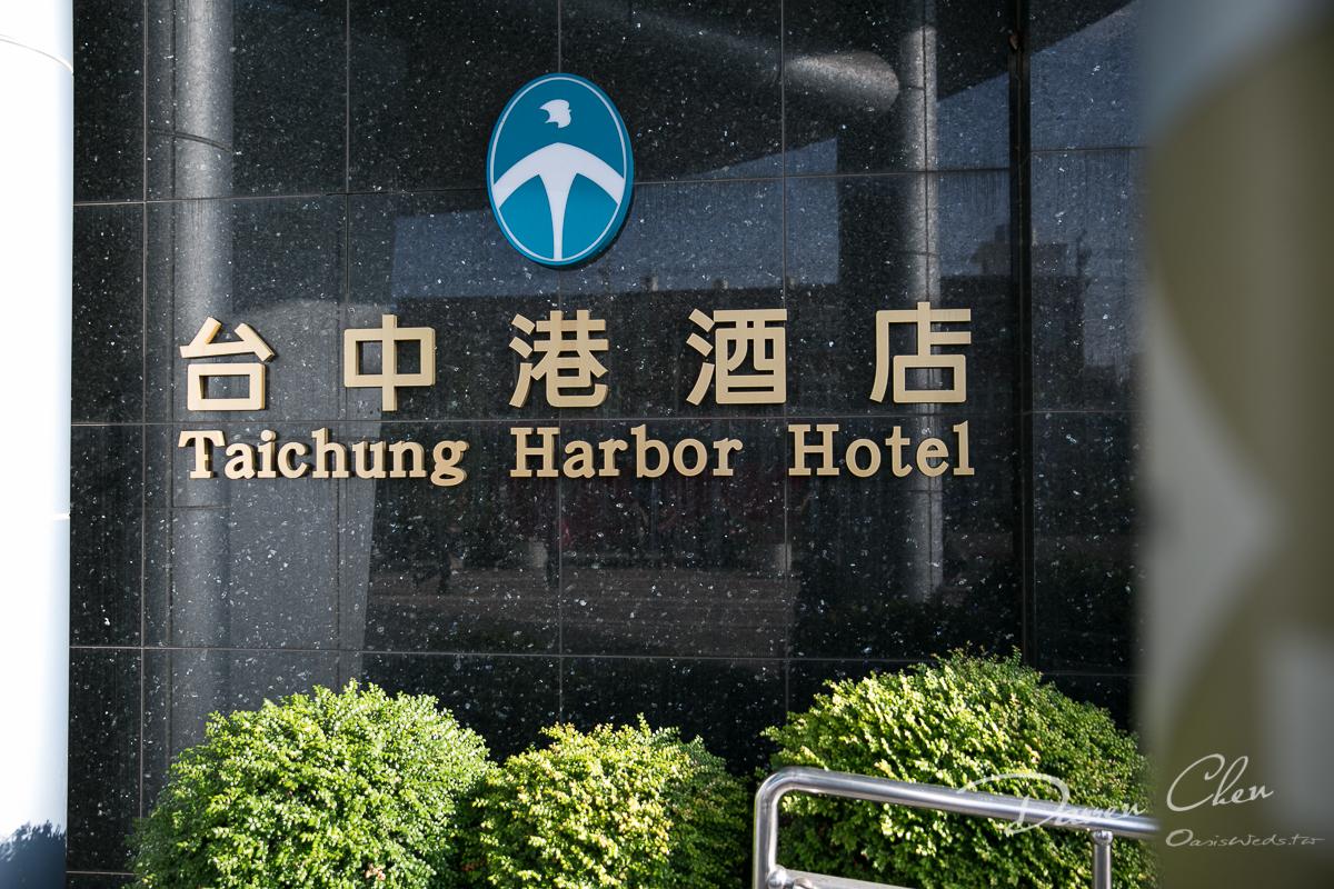 台中港酒店.海港城國際宴會廳-婚攝.婚禮紀錄.迎娶.宴客-5