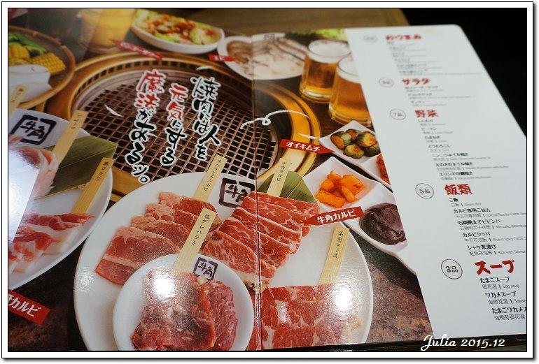 牛角燒烤 (7)