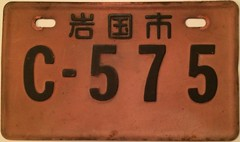 * US Forces in Japan motorcycle (sixes & sevens) Tags: japan united license plates states 1956 forces licenseplates notmyplate usfj