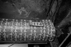Signs (wennie0130) Tags:  leicasummicron352asph leicam6nonttl fujiflim100acros