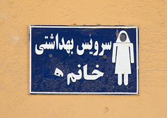 sign outside women toilet, Hormozgan, Bandar Abbas, Iran (Eric Lafforgue) Tags: woman signs water sign horizontal closet outdoors bathroom women asia dress iran traditional picture hijab toilet persia nobody icon wc burqa persiangulf facilities accessible bandarabbas hormozgan    iro straitofhormuz  colourpicture persianscript  iran034i1786