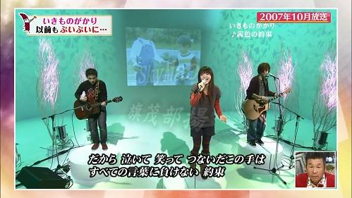 2016.04.08 いきものがかり(ちちんぷいぷい).ts_20160409_053826.696