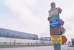 000014 (el.naboka) Tags: streets film night 35mm subway landscape lights minolta places ukraine 200iso nighttime 35mmfilm nightlight area streetphoto agfa brightness emptiness kharkiv minoltadynax5 filmphoto filmisnotdead filmlover filmonly 35film 35mm110