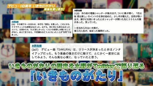 2016.04.10 いきものがかり(魁!ミュージック).ts_20160411_013301.480