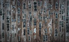 無標題 (David C W Wang) Tags: japan word outdoor 日本 文字 戶外 筑波山神社 茨城縣 sel1635z sonya7ii