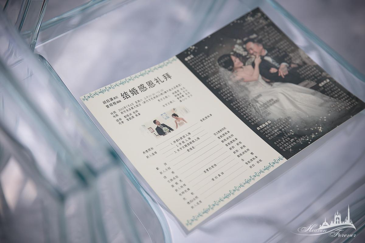 婚禮記錄@新竹芙洛麗_030.jpg