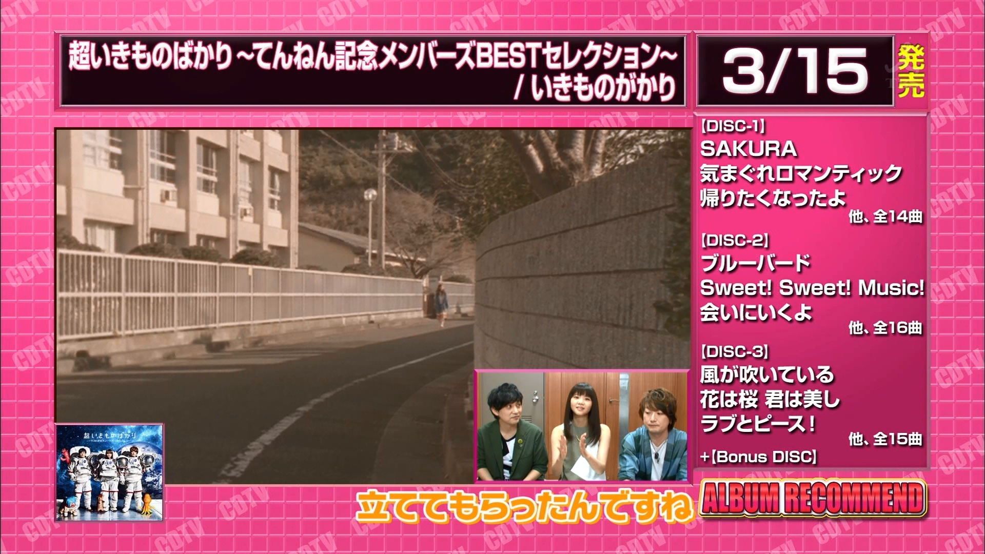 2016.03.19 いきものがかり - 翼(CDTV).ts_20160320_014218.506