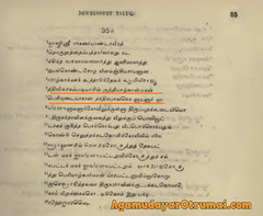 சோழமன்னர்களால் கர்நாடகாவில் குடியமர்த்தப்பட்ட அகமுடையார்கள் (agamudayar) Tags: karnataka choza chola