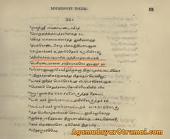 (agamudayar) Tags: karnataka choza chola