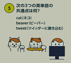 Tokyo 3950 (tokyoform) Tags: chris anime cute japan cat canon computer japanese tokyo marketing funny asia cartoon ad manga device beaver advertisement tquio advert   japo tablet japon tokio tweet s110 jepang japn  twitter jongkind   chrisjongkind tokyoform