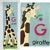 "Baby Giraffe Nursery Hanging • <a style=""font-size:0.8em;"" href=""http://www.flickr.com/photos/29905958@N04/24673439595/"" target=""_blank"">View on Flickr</a>"