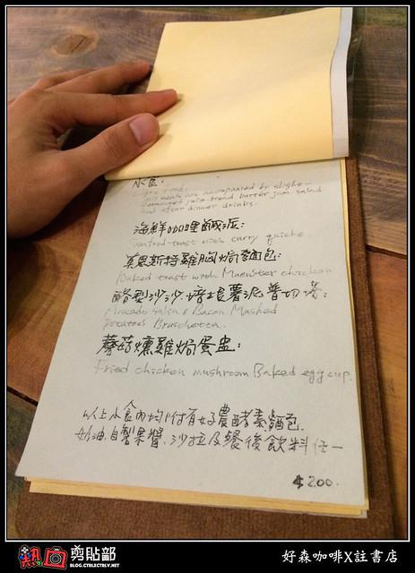 [食記] 好森咖啡X註書店