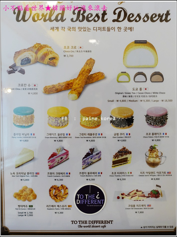 to the different 甜點店 (12).JPG