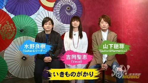 2016.04.10 いきものがかり(魁!ミュージック).ts_20160411_013228.626