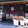 R0051832 (昭和のかず) Tags: 京都市 おかき 上七軒 北野白梅町 みたらし団子 日栄堂 菓匠・宗禅