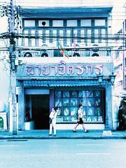 Royal Portrait Composition With Extras (*Julius*) Tags: old city film 35mm town lomography asia bangkok capital 135 southeast c41 colornegative krungthep yaowarad purplechrome