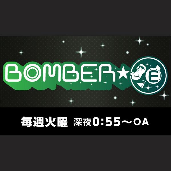 2016.04.05 いきものがかり(BOMBER-E).logo