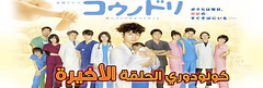 Kounodori Episode Final     (nicepedia) Tags: watch final download episode          kounodori   kounodorifinal kounodori kounodori    kounodori