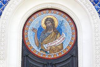 Предтеча Спасов Иоанне