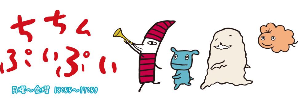 2016.04.08 いきものがかり(ちちんぷいぷい).logo