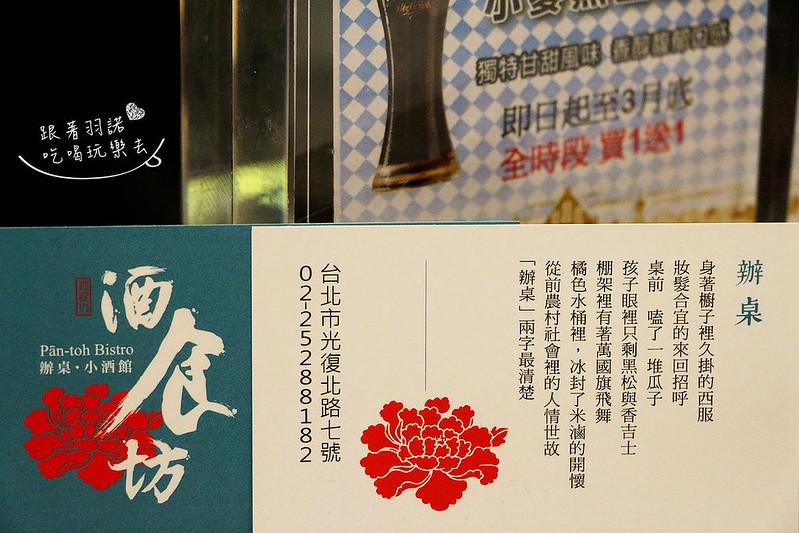 酒食坊中式餐酒館057