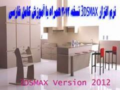3DSMAX  2012 +   (iranpros) Tags: 3dsmax       3dstudiomaxversion2012 3dmax  3dsmax   3dsmax2012 3dsmax2012 2012 3dsmax