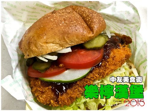 樂檸漢堡00.jpg