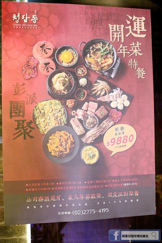 清潭洞年菜025
