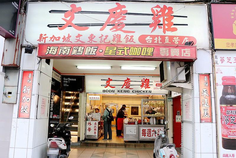 文慶雞35
