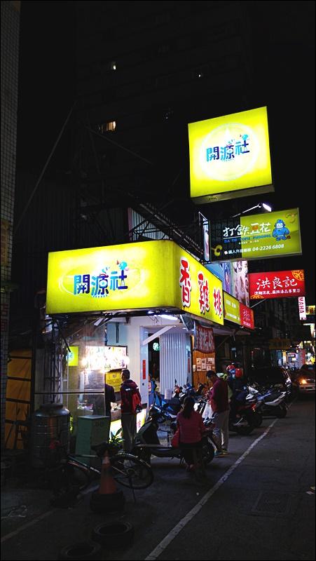 開源社鹹酥雞